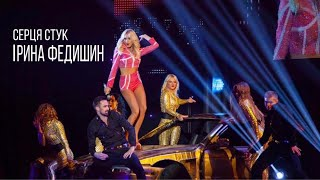 Ірина Федишин  - Серця стук   концертне шоу \