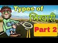 TYPES OF BHIKARI -part 2 /talking tom Bhikari funny videos/toms talent Hindi