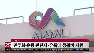 충남방송뉴스 - 민주화 운동 관련자·유족에 생활비 지원…
