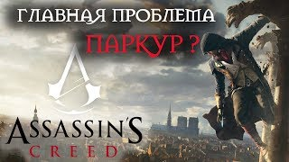 Главная проблема серии Assassin's Creed - ПАРКУР?