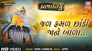🌞જળકમળ છાંડી : 🌷Jal Kamal Chhandi Jane Bala : Gujarati Prabhatiya : Dipali Somaiya : Soormandir