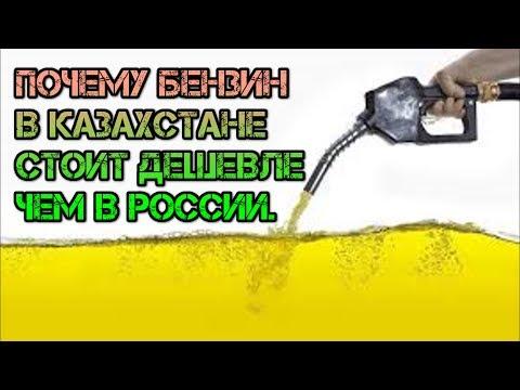 Почему в Казахстане бензин стоит дешевле чем в России. Уровень платежеспособности. Уровень жизни.