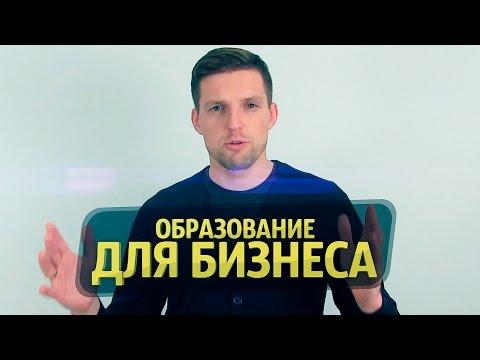 БИЗНЕС ОБРАЗОВАНИЕ |