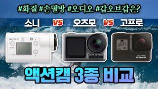 액션캠 3종 비교, 최고의 가성비는? (고프로 히어로7…