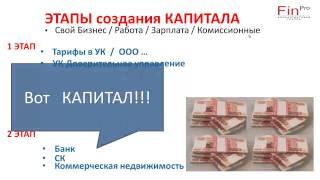 Как стать высокооплачиваемым Финансовым Советником!