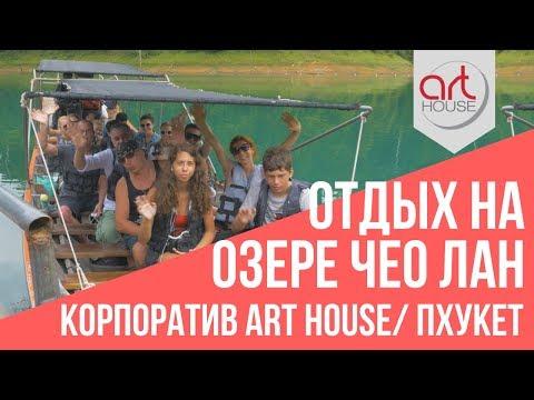 Отдых на Озере Чео Лан. Корпоратив Art House - 37 Недвижимость на Пхукете. AH Блог