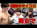 【実験】危険なサイコロをついに男女3人でやってみたら大変なことに...!