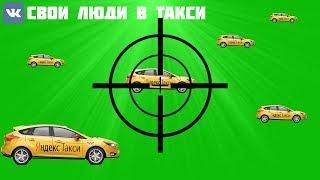 #яндекстакси Массовая блокировка машин