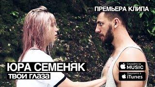 Юра Семеняк - Твои глаза (Премьера клипа 2016 official)