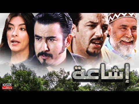 Download فيلم  مغربي إشــاعــة  - Film marocain Rumeur