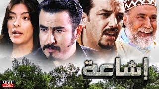 فيلم  مغربي إشــاعــة  - Film marocain Rumeur