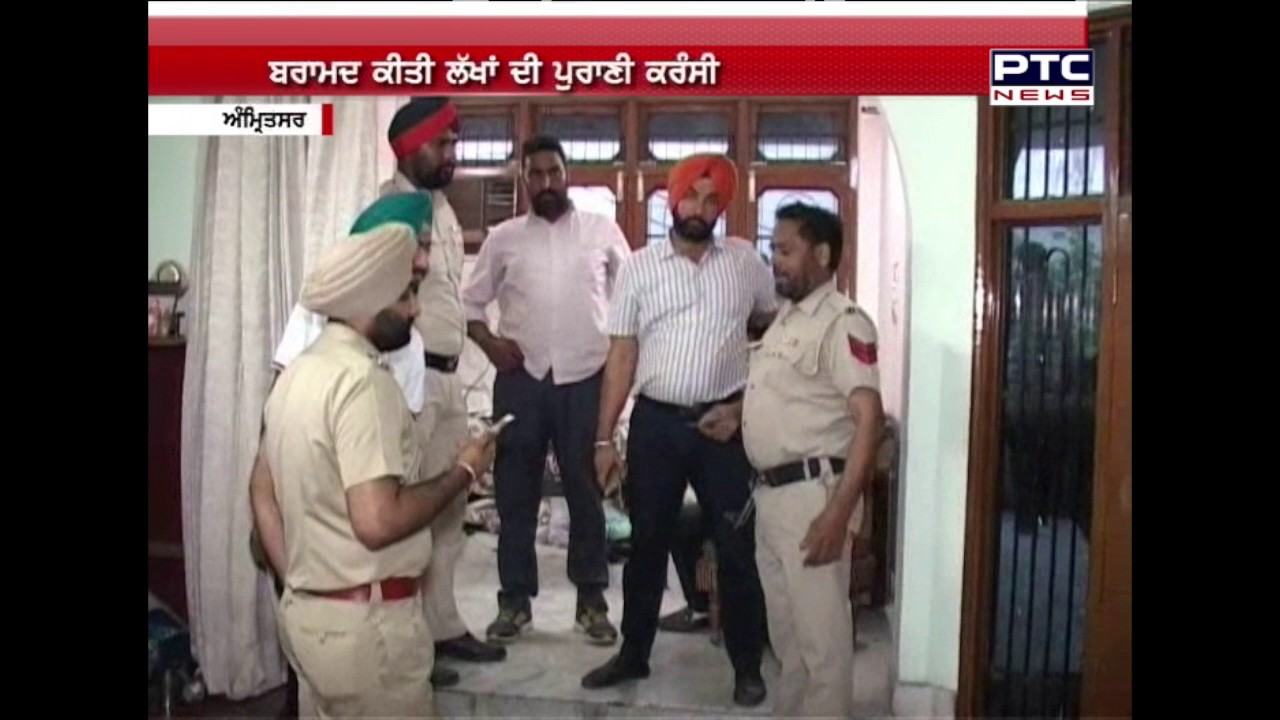 Amritsar Old currency Recovered