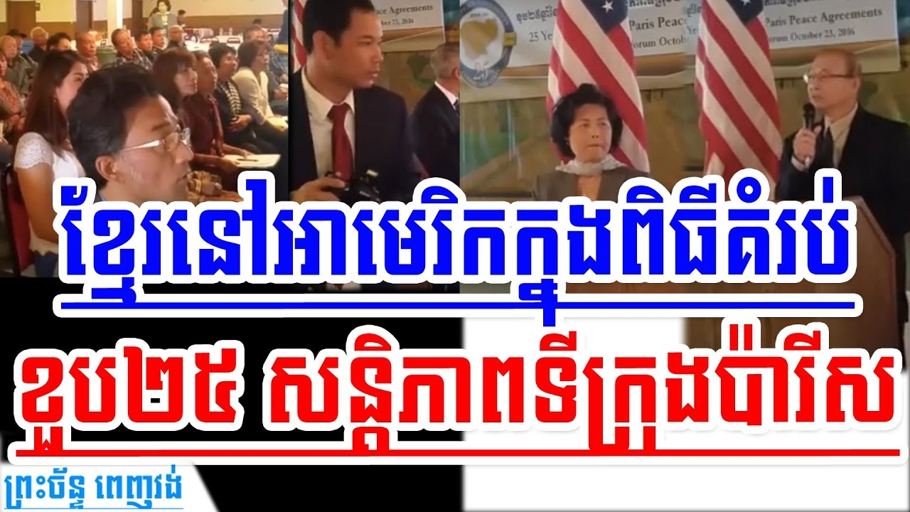 Khmer News Today Khmer In Usa Meeting About The 25th Paris Peace
