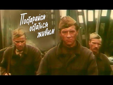 Постарайся остаться живым (1986) Фильм о войне