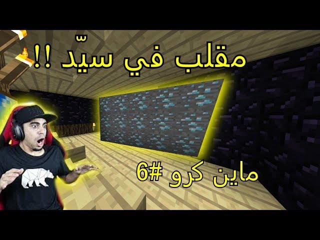 ماين كرو - مقلب في سيّد !! + جبنا العييد :(  #6 || Minecrew