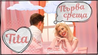 ТИТА - ПЪРВА СРЕЩА [Official Video]