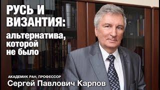 """С.П.Карпов """"Русь и Византия: альтернатива, которой не было"""""""