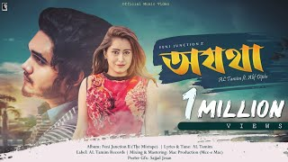 Ojotha By Suraiya Binte Sanwar Mp3 Song Download