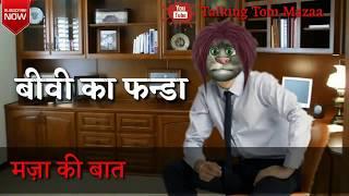 बीवी का फन्डा   Talking Tom Mazaa   Make joke of comedy funny jokes video in Hindi 2018