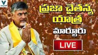 LIVE - Chandrababu Praja Chaitanya Yatra From Martur | Telugu News | Vaartha Vaani