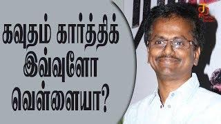 AR Murugadoss about Gautham Karthick | Rangoon Audio Launch | Rajkumar | Thamizh Padam