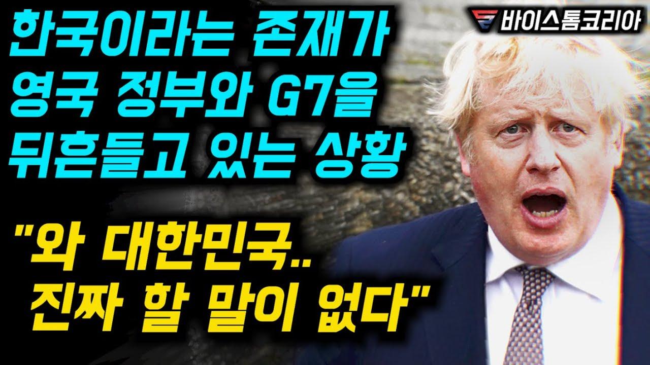 """한국이라는 존재가 영국 정부와 G7을 뒤흔들고 있는 상황 """"와 대한민국..진짜 할 말이 없다"""""""