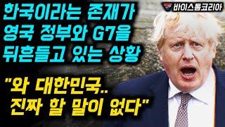 한국이라는 존재가 영국 정부와 G7을 뒤흔들고 있는 상…