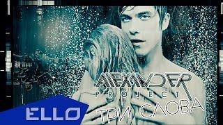 Alexander Project - Три слова