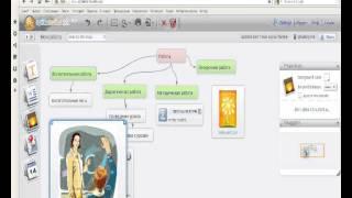 Видеоурок по созданию ментальной карты он-лайн