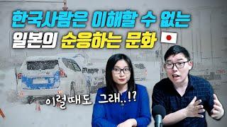 한국사람은 이해할 수 없는 일본의 순응하는 문화