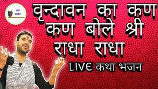 """Hindi Bhajan """"वृन्दावन का कण कण बोले श्री राधा राधा"""" #brajbhajan"""