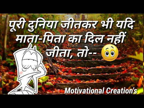 Heart Touching Lines Special For Parentsmotivational Lines