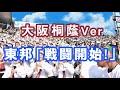 【大阪桐蔭Ver】 東邦 「戦闘開始 ~ SHOW TIME」♪ 2019 春のセンバツ 友情応援 ブラバン 甲子園