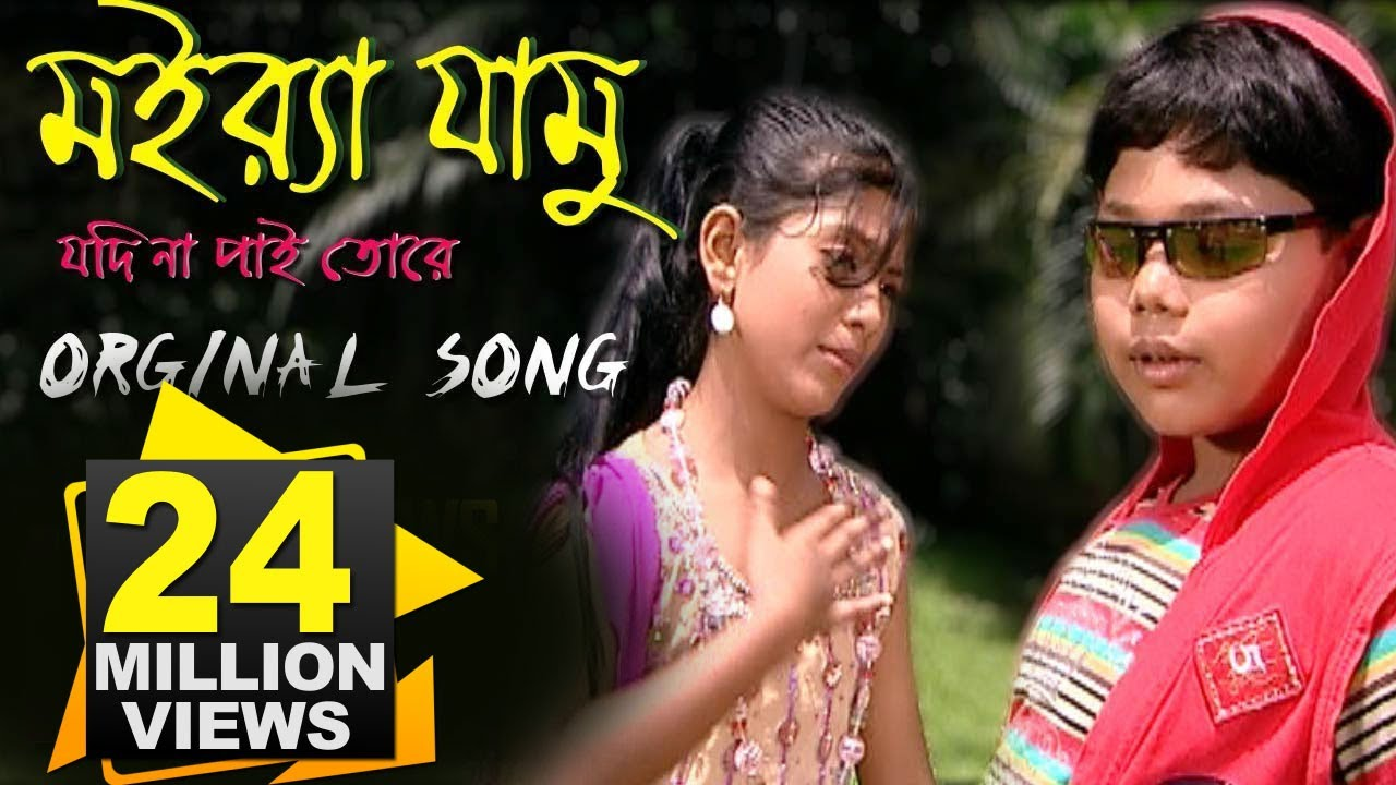 Bangla New Song - 2016 | 2 Bochor Amar Sathe Prem koriya | Album : Beder Meye