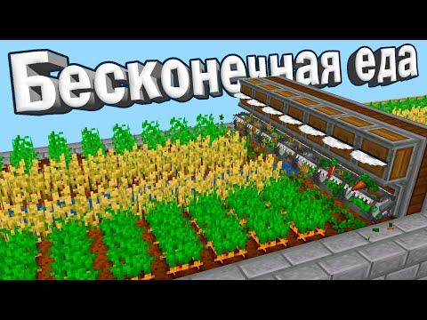 ФЕРМА БЕСКОНЕЧНОЙ ЕДЫ В МАЙНКРАФТ - Майнкрафт 1.16.4 #7