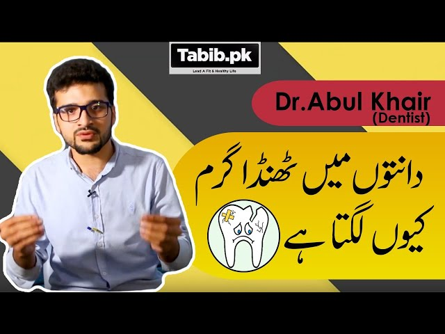 Dental Checkup Awareness & Tooth Sensitivity Treatment in Urdu by Dr Abul Khair - Tabib.pk