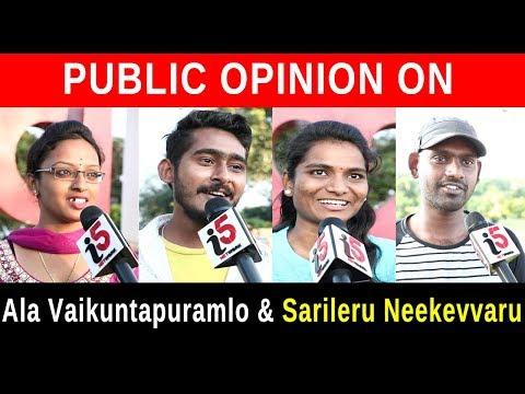 public-expections-on-ala-vaikuntapuramlo-and-sarileru-neekevvaru-movies-  -i5-network