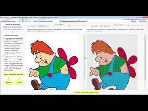 Сделать схему вышивки крестом из фото. Программа Крестик 2.0
