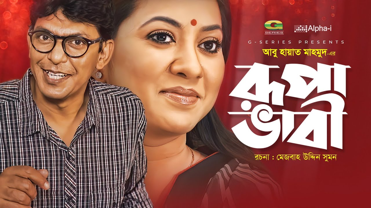 Rupa Bhabi || রূপা ভাবি ||  EID Natok 2020 || Chanchal Chowdhury || Tarin || Bangla New Natok 2020