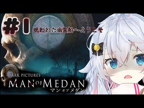 呪われた幽霊船へようこそ -Man of Medan #1