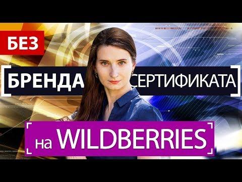 Wildberries сертификаты соответствия, декларации ЕАС, Товарный знак больше не нужны? (Личный опыт)