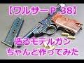 【マルイ・造るモデルガン・ワルサーP.38】昭和懐かしいキットをブルーイングっぽく…
