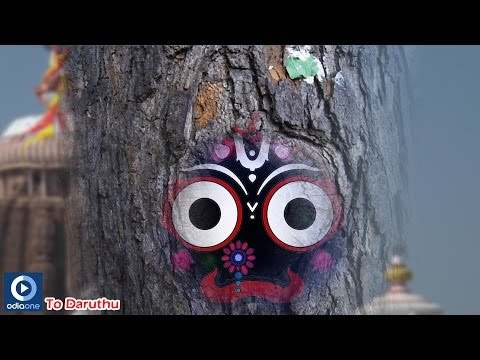 Jagannath Bhajan | Daru Murari | Audio Song | To Daruthu | Odia Devotional Song| Nabakalebara - Daru