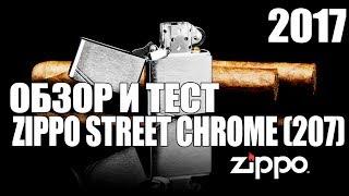Обзор и тест зажигалки Zippo street chrome (207) new - 2017