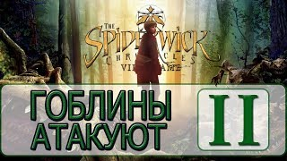 The Spiderwick Chronicles -  2  AMD By WEB