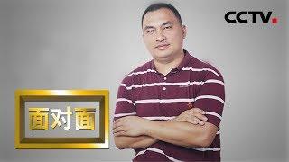 [面对面]赖宣治:跳绳改变命运| CCTV
