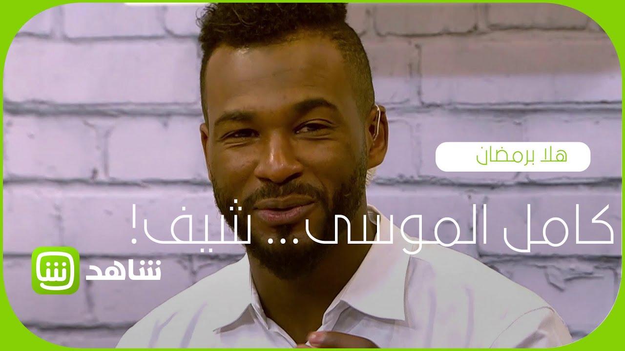 هكذا تحول كامل الموسى من لاعب كرة قدم الى شيف مطبخ! #هلا_برمضان #رتبنالك_رمضان #shahid