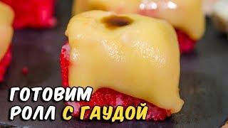 Очень вкусный запеченный Ролл с Гаудой | Суши рецепт |  delicious baked sushi with Gouda