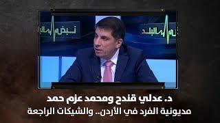 د. عدلي قندح ومحمد عزم حمد - مديونية الفرد في الأردن.. والشيكات الراجعة