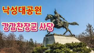 강감찬장군사당 낙성대공원 서울가볼만한곳